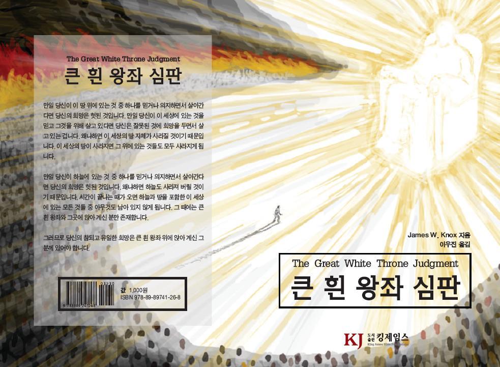 Korean bible study materials